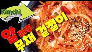 집나간 입맛 드루와~ [알배추 무채 겉절이]#Kimch…