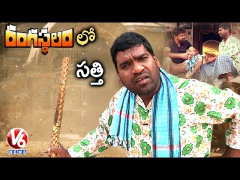 Bithiri Sathi At Rangasthalam Movie Set | Teenmaar News | V6 News