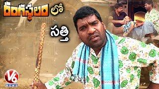 Bithiri Sathi At Rangasthalam Movie Set | Teenm...