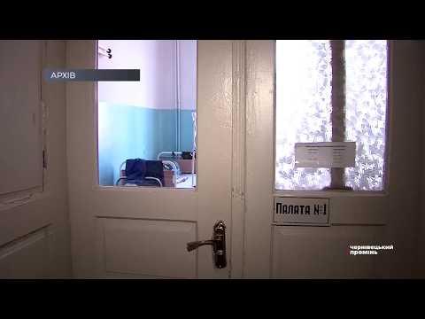 Чернівецький Промінь: На Буковині з підозрою на коронавірус госпіталізували чотирьох дітей