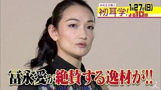 1月27日(日) よる10時『林先生が驚く初耳学! 』 注目アーティスト!チョ...
