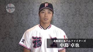 【高校野球は僕らの原点だ】中島卓也(日本ハム)
