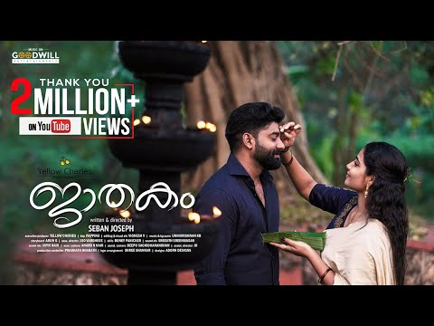 Jathakam | ജാതകം | New Malayalam Short Film | Seban Joseph | Bipin Jose | Anshitha | Hilal