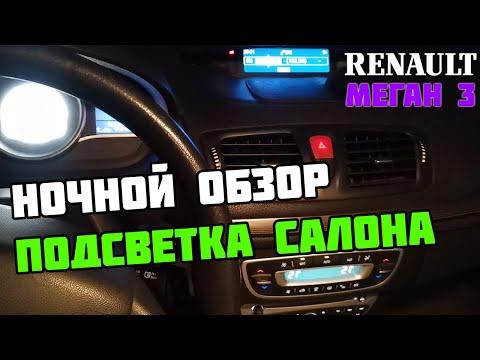 ОБЗОР ПОДСВЕТКИ САЛОНА РЕНО МЕГАН 3 НОЧЬЮ | Освещение внутри Renault Megane III, Fluence и Scenic 3