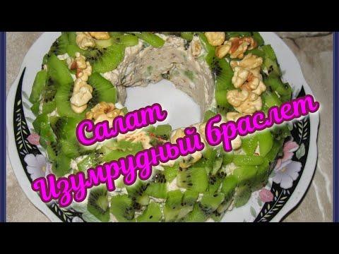 Изумрудный браслет салат