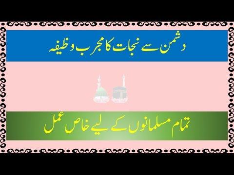 Dushman Say Najat Ka Wazifa | Dushman Ki Zaban Bandi Ka Amal |  Dushman Ki Zaban Bandi Ka Wazifa