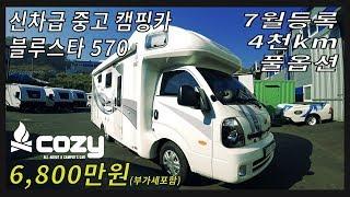 [중고] 신차급 중고 블루스타570 (하체보강/리무진시…