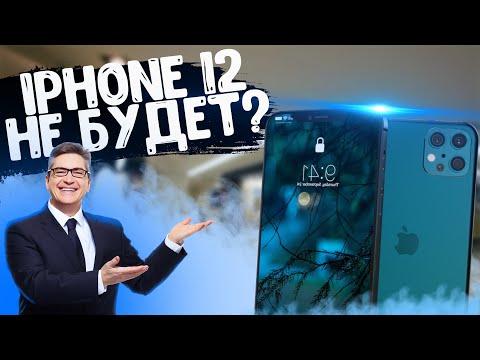 IPHONE 12 НЕ ВЫЙДЕТ?//НОВЫЕ ЭКСКЛЮЗИВЫ ОТ SONY//НОВОСТИ#1
