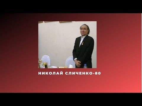 Юбилей Сличенко 80 лет