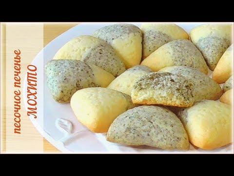 Без скалки и вырубок: рецепт песочного печенья МОХИТО
