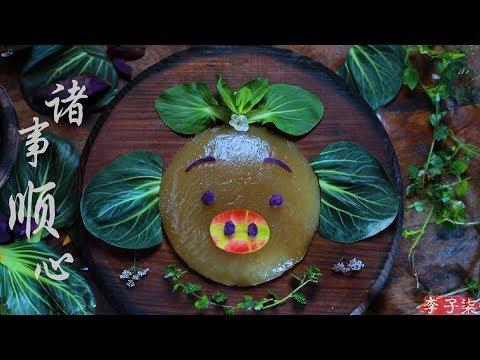 福气满满团圆菜,吉祥如意幸福年——年夜饭