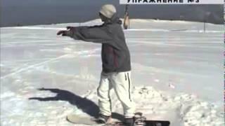 Канал новости Обучение на сноуборде  Урок 3