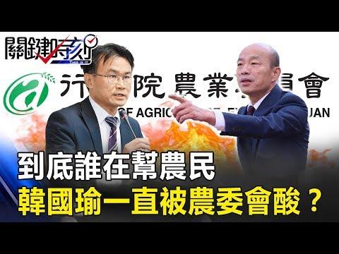 到底誰在幫農民 韓國瑜賣太好所以一直被農委會酸!? 關鍵時刻20190228-6 朱學恒 鄭麗文