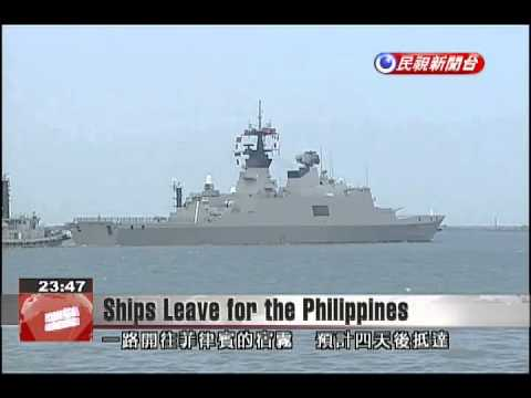 Taiwan naval vessels depart for the Philippines