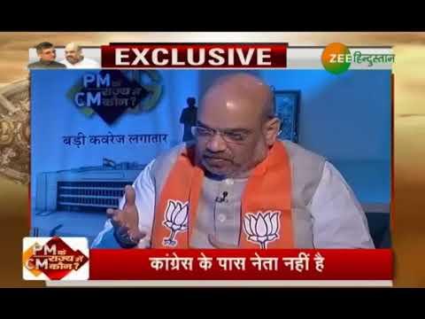Exclusive interview of BJP President Amit Shah on Zee Hindustan: 27.11.2017