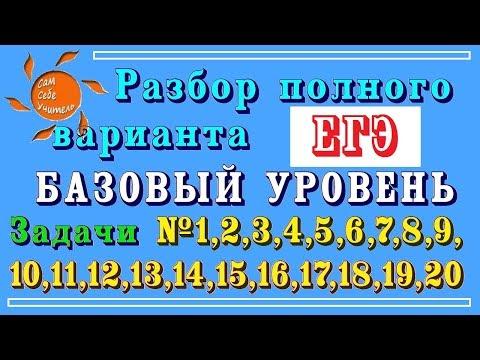 Задания №1-20 ЕГЭ 2017 по математике БАЗОВЫЙ