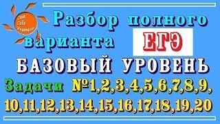 Задания №1-20 ЕГЭ по математике БАЗОВЫЙ