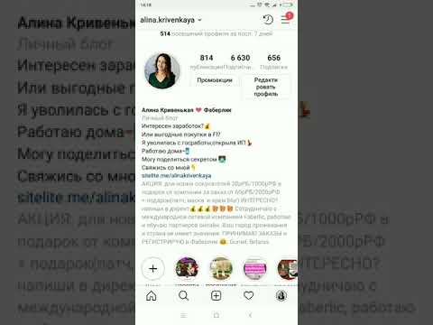 Оформление страницы в Инстаграм