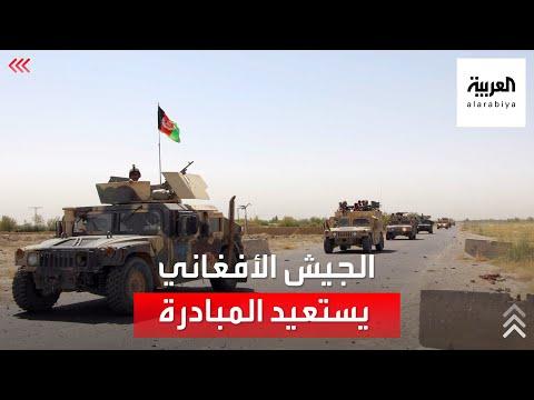 الجيش الأفغاني يجهز لهجوم مضاد لطالبان في هلمند