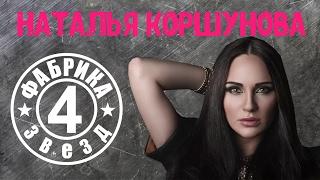 Наталья Коршунова. Что стало с участниками проекта Фабрика Звезд 4