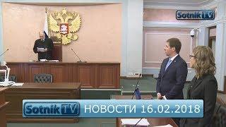 НОВОСТИ. ИНФОРМАЦИОННЫЙ ВЫПУСК 16.02.2018