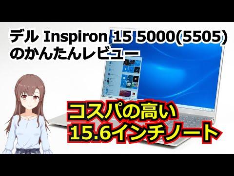 Inspiron 15 5000(5505)のかんたんレビュー   Ryzen  7 4700U搭載2020年モデル