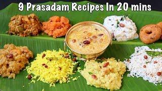 నవరాత్రుల్లో అమ్మవారికి ఇష్టమైనా ప్రసాదాలు👉9 రోజులకి 9ప్రసాదాలు😋👌| Dussehra Special Prasadam Recipes