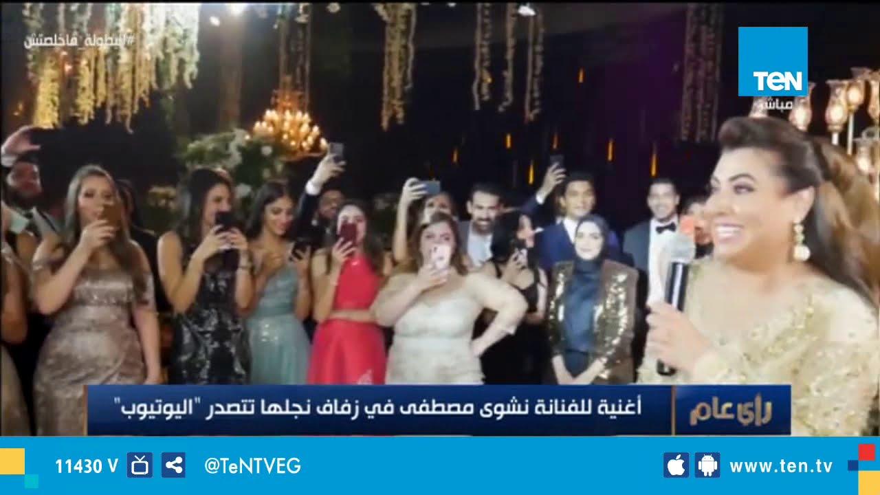 أغنية للفنانة نشوي مصطفي في زفاف نجلها تتصدر اليويتوب