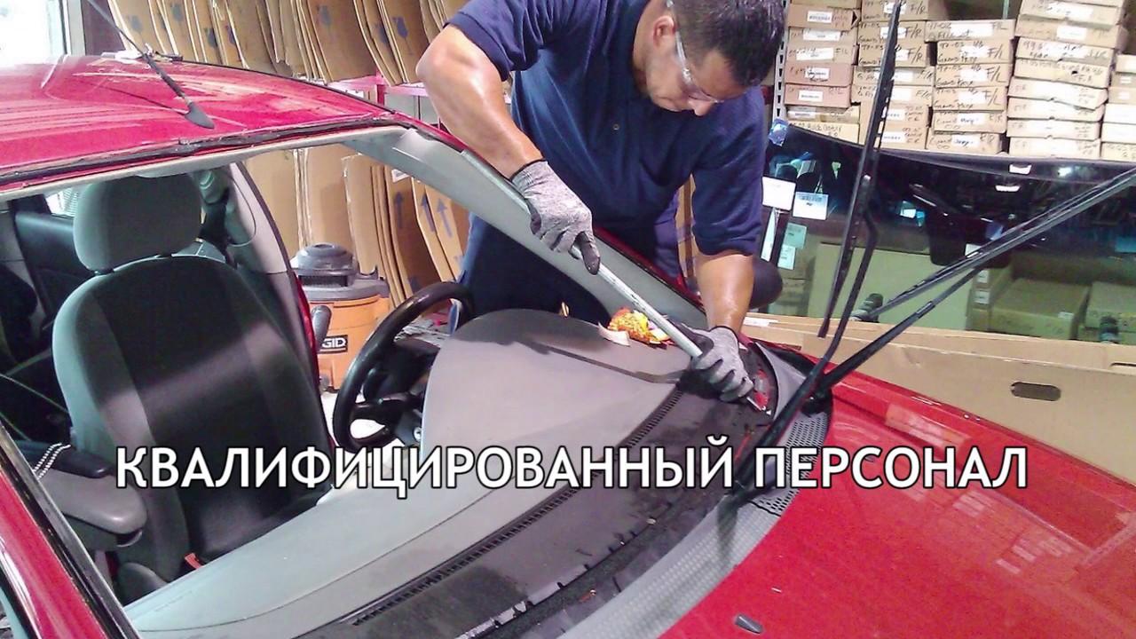 Замена лобовых стекол в спб