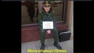 Меня обманул Путин. № 1303