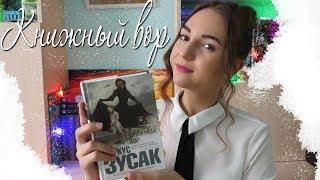 МОЯ ЛЮБИМАЯ КНИГА | Книжный вор - М. Зусак