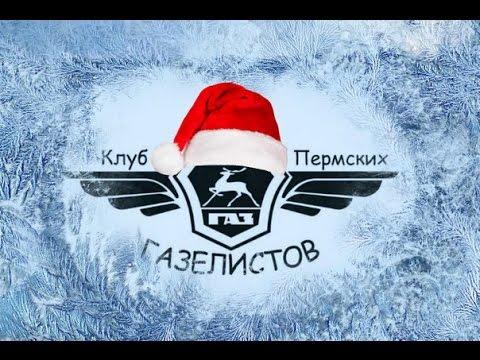 юбилей клуба Пермских газелистов 2017