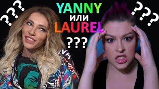 ИНТЕРВЬЮ ЮЛИ САМОЙЛОВОЙ | YANNI или LAUREL ???