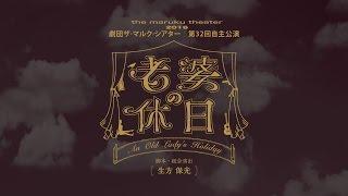 劇団ザ・マルク・シアター> 第32回自主公演 『老婆の休日』 <ベイシア...