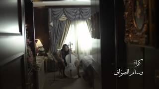 أغنية حبي الأناني - مروان خوري | مقدمة مسلسل تشيللو