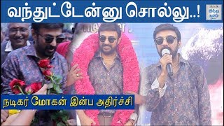 actor-mohan-mass-reentry-actor-mohan-fan-s-club-meet-hindu-tamil