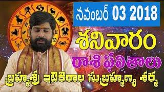 3 NOVEMBER 2018. / Daily Rasi Phalalu Online Jathakam Telugu Astrology  Horoscope / M news
