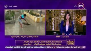 مساء dmc - مدرسة بكفر الشيخ تشتغل الأطفال لنزح المياه .. وعضو لجنة التعليم بالبرلمان: