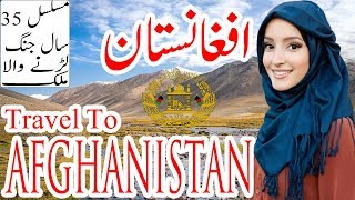 Travel to Afghanistan|Full History And Documentary About Afghanistan In Urdu & Hindiافغانستان کی سیر