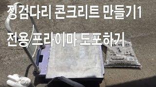 징검다리 콘크리트 돌 만들기1-콘크리트 재료에 프라이마 하이프랙스 도포