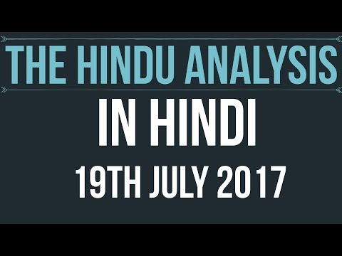 19 Jul 2017-The Hindu Editorial News Paper Analysis- [UPSC/ PCS/ SSC/ RBI Grade B/ IBPS]
