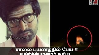 Soori With Real Ghost - Watch Real Ghost Experience