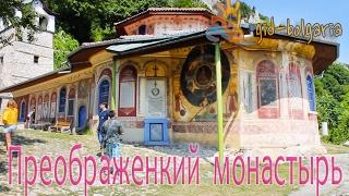 Болгария Преображенский монастырь Велико Тырново / Preobrazhensky monastery Veliko Tarnovo