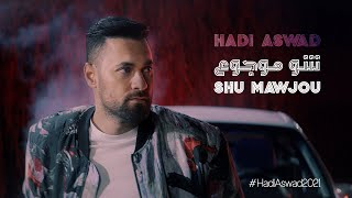 Hadi Aswad - Shu Mawjou [Official Music Video] (2021) / هادي أسود - شو موجوع