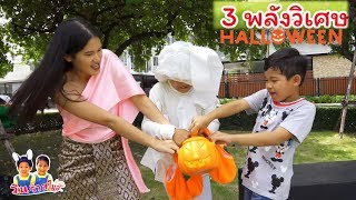 3 พลังวิเศษวันฮาโลวีน ลูกอมของใคร Halloween Miracle - วินริว สไมล์