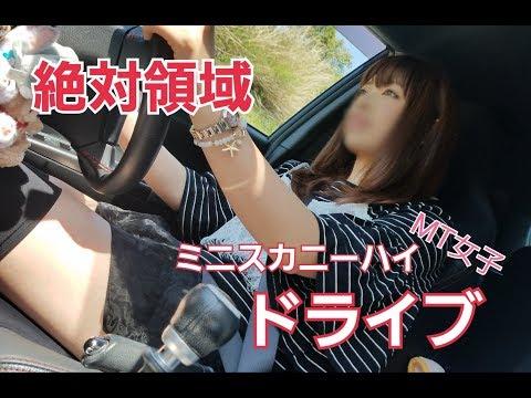 【絶対領域】ミニスカニーハイドライブ