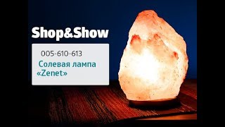 Солевая лампа для укрепления здоровья. Shop & Show (Красота и фитнес)