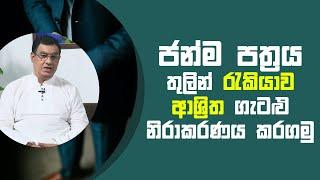 ජන්ම පත්රය තුලින් රැකියාව ආශ්රිත ගැටළු නිරාකරණය කරගමු   Piyum Vila   18 - 05 - 2021   SiyathaTV Thumbnail