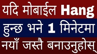 Cover images 2 Secret Setting Solve Android Mobile Hang Problem | Mobile Slow Problem Solution | In Nepali