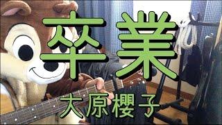 「小枝理子(大原櫻子)」さんの「卒業」を弾き語り用にギター演奏した...
